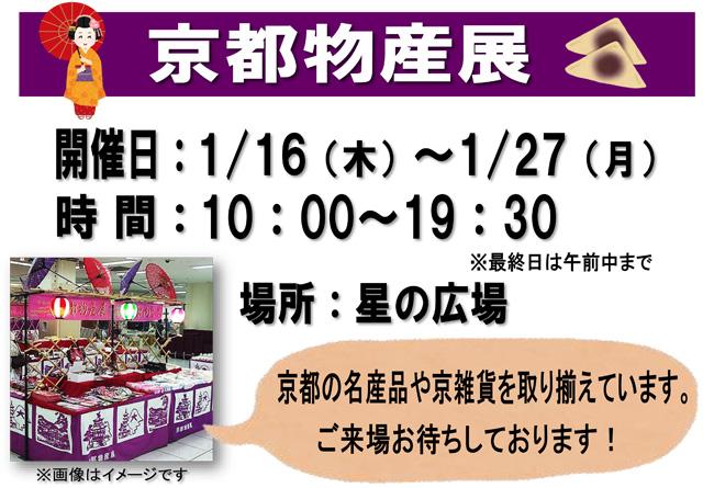 京都物産展開催