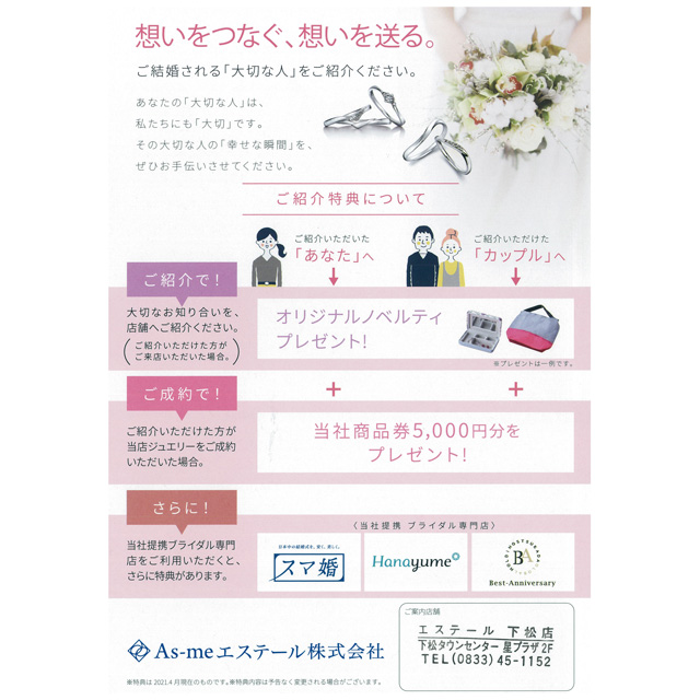【エステール】ブライダル専門店と提携始めました!!